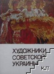 Художники Советской Украины. Комплект 16 открыток