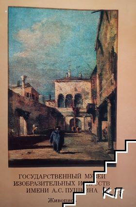 Государственный музей изобразительных искусств имени А. С. Пушкина. Комплект 16 открыток