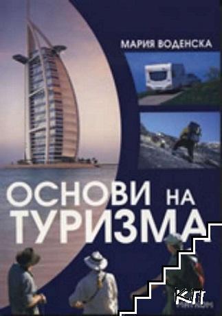 Основи на туризма