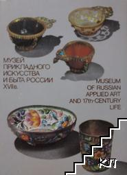 Музей прикладнаго искусства и быта России ХІІ в. Комплект 16 открыток