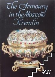 Оружейная палата Московского Кремля. Комплект 16 открыток