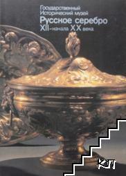 Государственный Исторический музей. Русское серебро ХІІ-начала ХХ века. Комплект 18 открыток