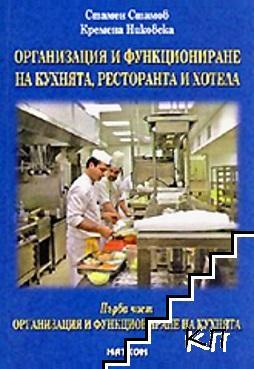 Организация и функциониране на кухнята, ресторанта и хотела. Част 1