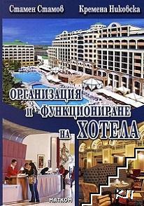 Организация и функциониране на хотела