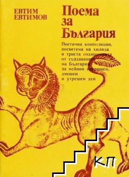 Поема за България
