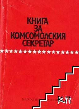 Книга за комсомолския секретар