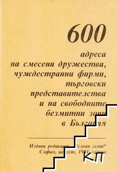 600 адреса на смесени дружества, чуждестранни фирми, търговски представителства и на свободните безмитни зони в България