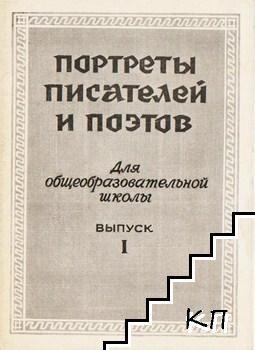 Портреты писателей и поэтов. Вып. 1