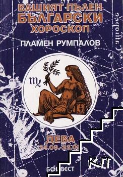 Вашият пълен български хороскоп: Дева