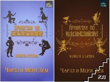 Приказки по Шекспир. Книга 1-2