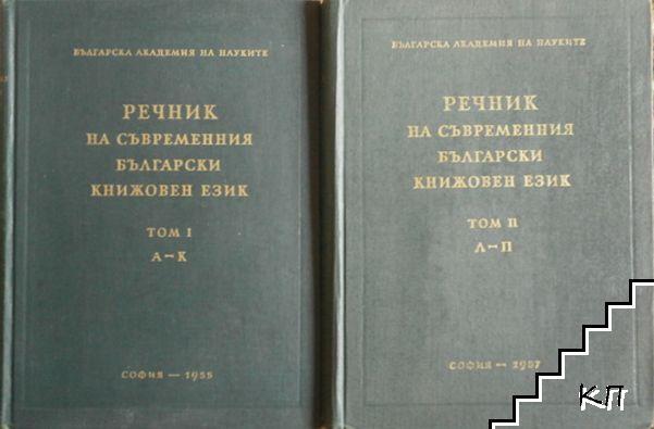 Речник на съвременния български книжовен език. Том 1-2