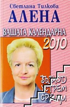 Вашата календарна 2010