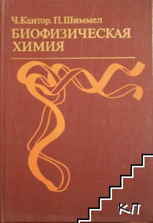 Биофизическая химия. В трех томах. Том 2