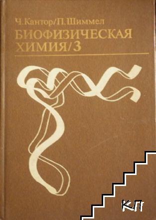 Биофизическая химия. В трех томах. Том 3
