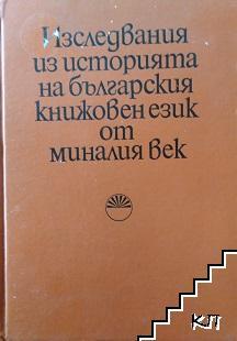 Изследвания из историята на българския книжовен език от миналия век
