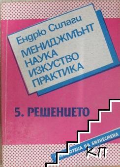 Мениджмънт - наука, изкуство, практика. Книга 5: Решението