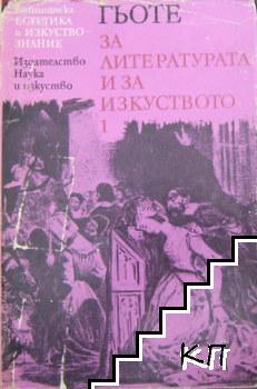 За литературата и за изкуството. Том 1