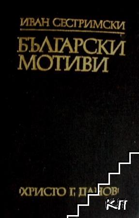 Български мотиви