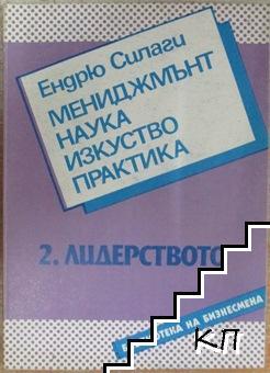 Мениджмънт - наука, изкуство, практика. Книга 2: Лидерството