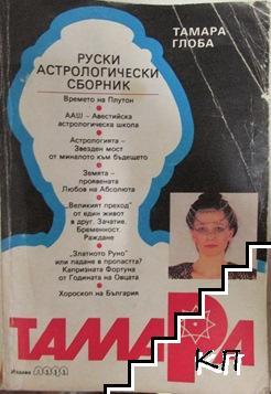 Тамара: Руски астрологически сборник