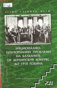 Национално-териториални проблеми на Балканите от Берлинския конгрес до 1918 година