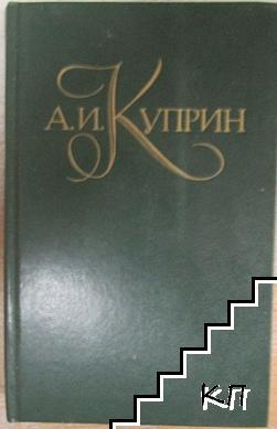 Собрание сочинений в пяти томах. Том 4: Повести и рассказы 1914-1927