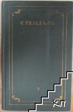Собрание сочинений в двенадцати томах. Том 2: Красное и черное