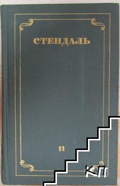 Собрание сочинений в двенадцати томах. Том 11: Записки туриста