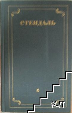 Собрание сочинений в двенадцати томах. Том 6: Ламьель. Итальянские хроники