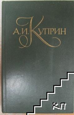 Собрание сочинений в пяти томах. Том 5: Роман. Рассказы 1927-1933