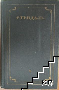 Собрание сочинений в двенадцати томах. Том 1: Красное и черное