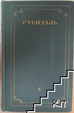 Собрание сочинений в двенадцати томах. Том 5: Арманс. Повести и новеллы
