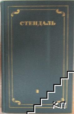 Собрание сочинений в двенадцати томах. Том 3: Люсьен Левен (Красное и белое)
