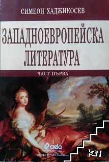 Западноевропейска литература. Част 1
