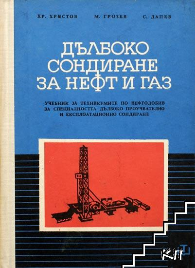 Дълбоко сондиране за нефт и газ