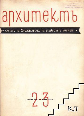 Архитектъ. Бр. 2-3 / юни 1935
