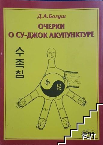 Очерки о Су-Джок акупунктуре