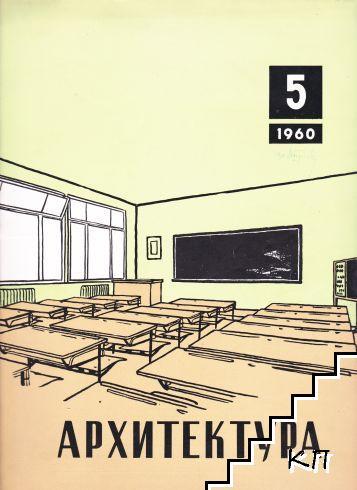 Архитектура. Бр. 5 / 1960
