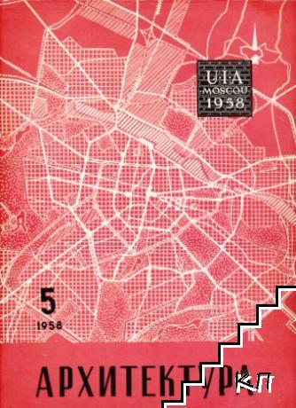 Архитектура. Бр. 5 / 1958