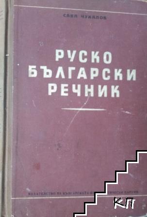 Руско-български речник / Руско-болгарский словарь