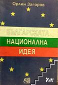 Българската национална идея