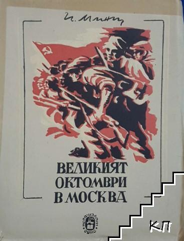 Великият октомври в Mосква