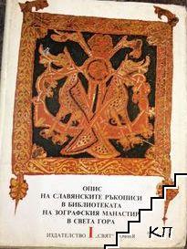 Опис на славянските ръкописи в библиотеката на Зографския манастир в Света гора. Том 1