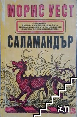 Саламандър