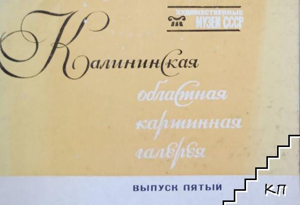 Калининская областная картинная галерея. Комплект 16 открыток
