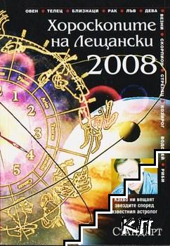 Хороскопите на Лещански - 2008