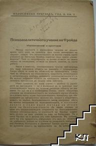 Психоаналитичното учение на Фройда