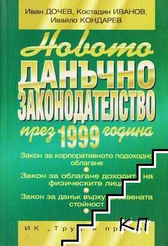 Новото данъчно законодателство през 1999 година