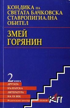 Другата българска литература на ХХ век. Книга 2: Кондика на Светата Бачковска ставропигиална обител