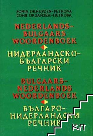 Nederlands-bulgaars woordenboek. Bulgaars-Nederlands woordenboek / Нидерландско-български речник. Българско-нидерландски речник